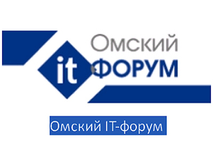 """В Омске прошел """"IT-форум"""" и робототехнический фестиваль"""