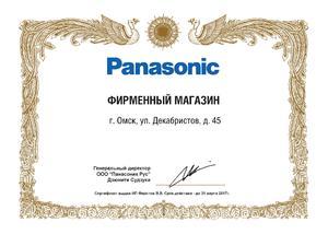 В очердной раз подтвержден статус фирменного магазина Panasonic